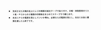 医事パートマニュアル5.jpg