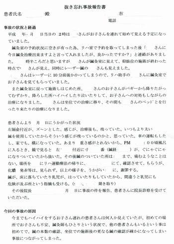 医療事故報告書210-08-01.jpg