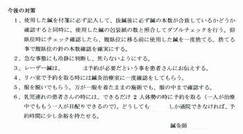 医療事故報告書210-08-02.jpg