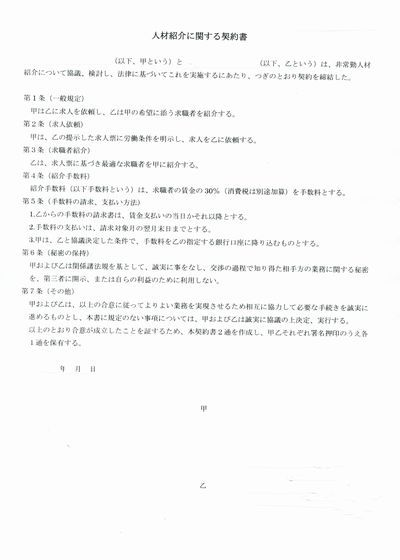 医療事務人材紹介基本契約書210-04-02.jpg