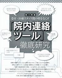 院内連絡ツール210-04.jpg