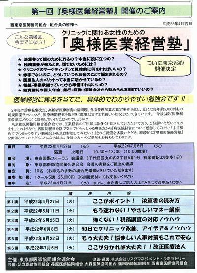 奥様医業経営塾210-05-01.jpg
