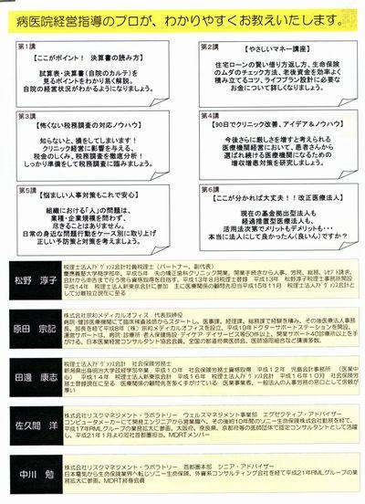 奥様医業経営塾210-05-02.jpg