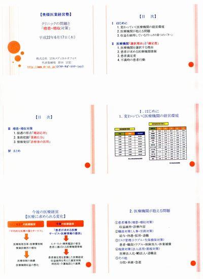 奥様医業経営塾210-06-01.jpg