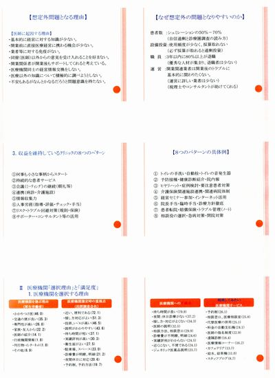奥様医業経営塾210-06-02.jpg