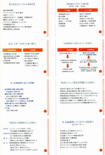 奥様医業経営塾210-10-02林会計.jpg