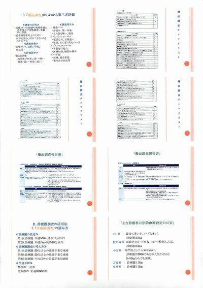 奥様医業経営塾レジュメ2010.12.21.-02.jpg