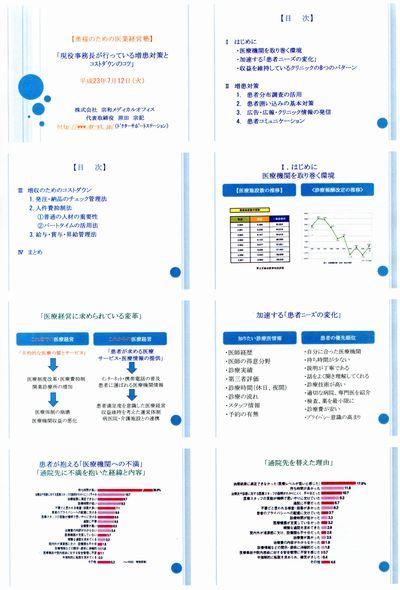 奥様医業経営塾(岩渕)211-07-01.jpg