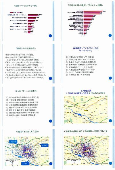 奥様医業経営塾(岩渕)211-07-02.jpg