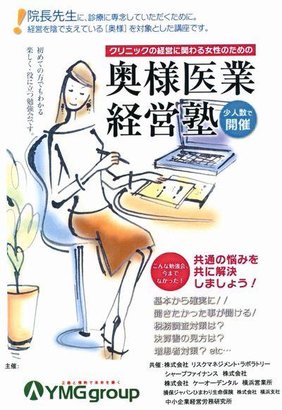 奥様経営塾210-06-01.jpg