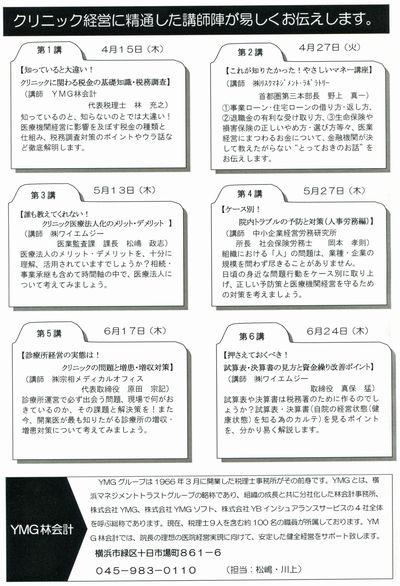 奥様経営塾210-06-02.jpg
