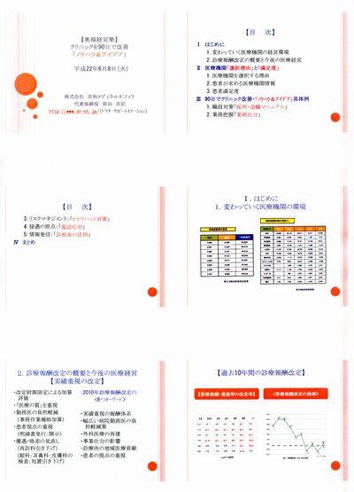 奥様経営塾210-6.08.-01.jpg