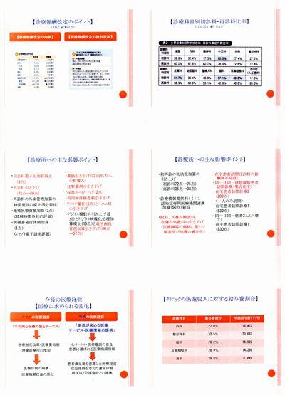 奥様経営塾210-6.08.-02.jpg