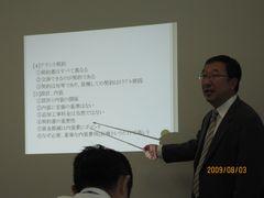 横浜セミナー209-08-03.jpg