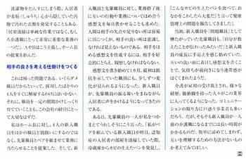 介護経営210-07-02.jpg