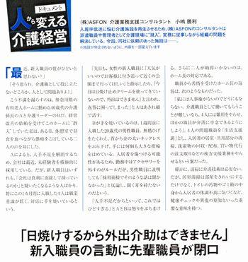 介護経営210-07.jpg