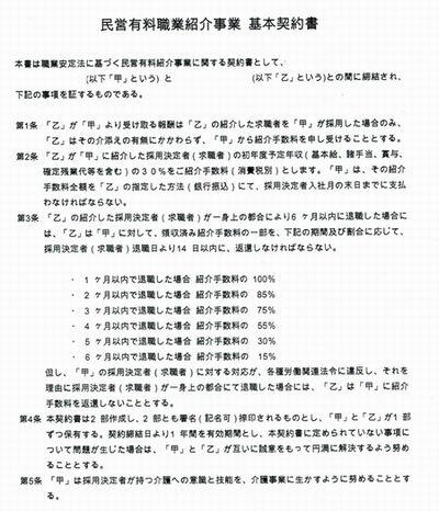 介護人材紹介基本契約書.jpg