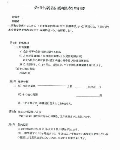 会計事務所契約210-04-01.jpg