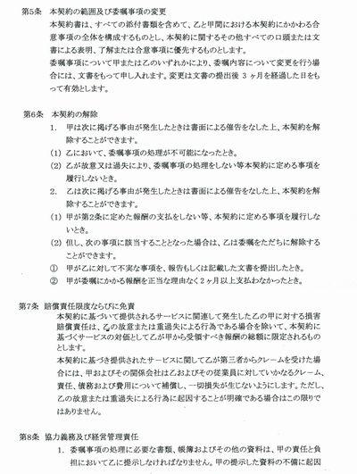 会計事務所契約210-04-02.jpg