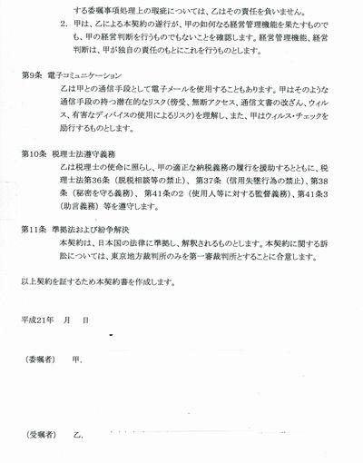 会計事務所契約210-04-03.jpg