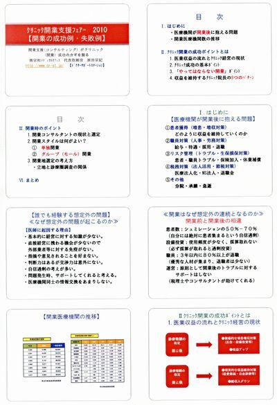 開業フェアー(セミナー用)210-5.16.-01.jpg