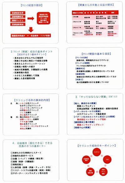 開業フェアー(セミナー用)210-5.16.-02.jpg