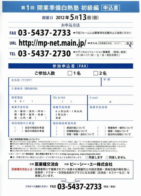 開業準備白熱塾212-03-②.jpg