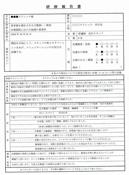 開業接遇研修報告書.jpg