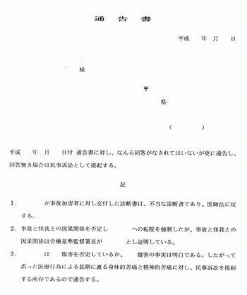 患者通告書210-09.jpg