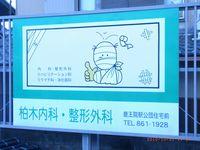 看板京都210-12-02.jpg