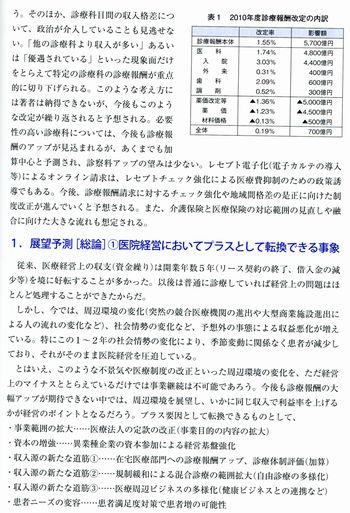 経営白書210-09-02.jpg