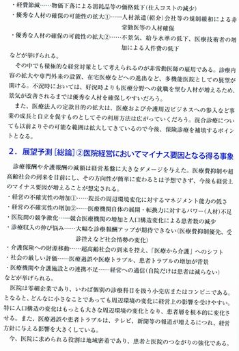 経営白書210-09-03.jpg
