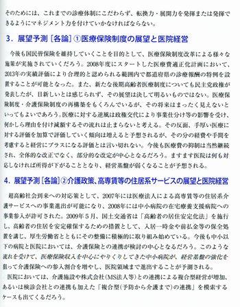 経営白書210-09-04.jpg