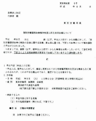 個別労働紛争210-05-01.jpg