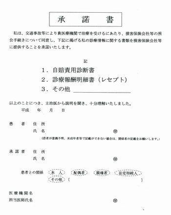 交通事故同意書210-10-01.jpg