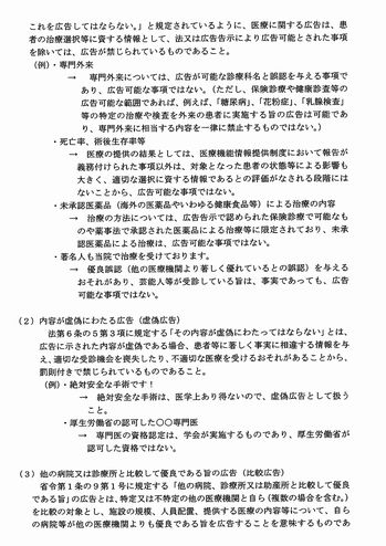 広告規制211-10_ページ_2.jpg