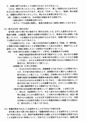 広告規制211-10_ページ_3.jpg