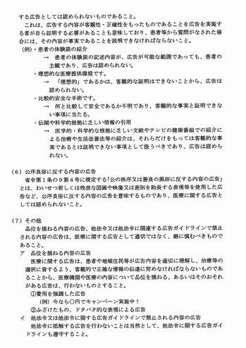 広告規制211-10_ページ_4.jpg