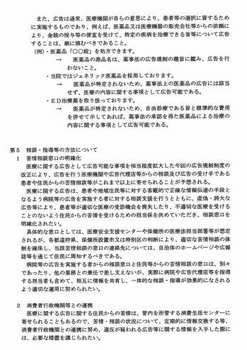 広告規制211-10_ページ_5.jpg