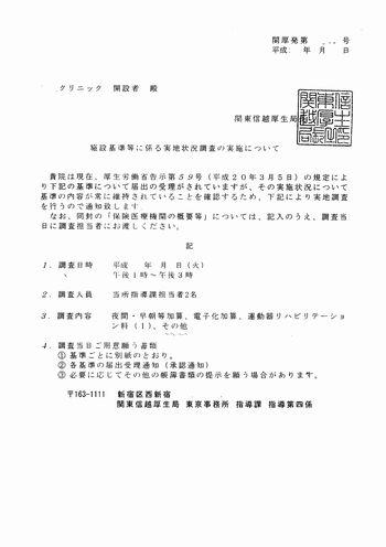 施設基準調査211-01.jpg