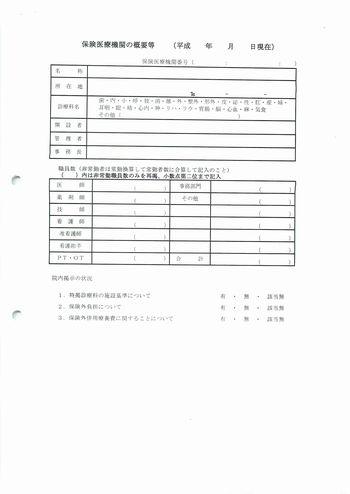 施設基準調査211-02.jpg