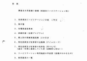 施設基準調査211-04.jpg
