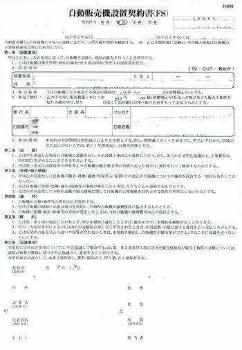 自販機契約書210-08.jpg