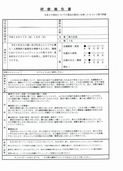 社会人研修210-01.jpg