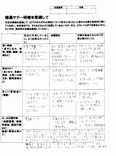 社会人研修210-02.jpg