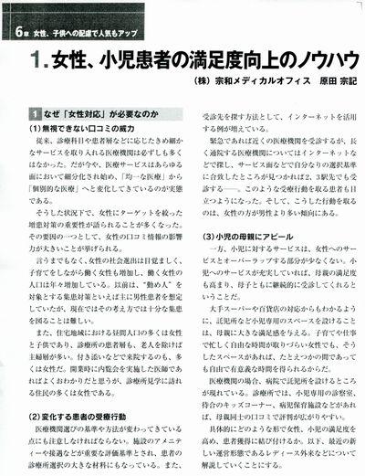 集患マニュアル01.jpg