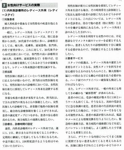 集患マニュアル02.jpg