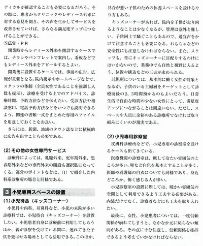 集患マニュアル03.jpg