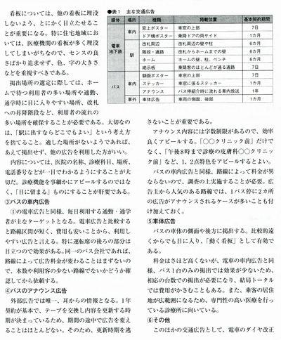 集患マニュアル04.jpg