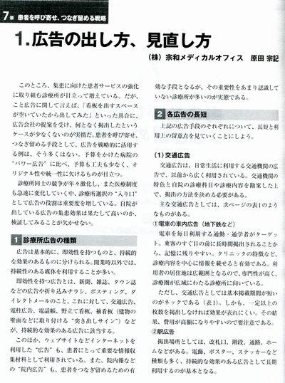 集患マニュアル07.jpg